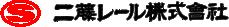 二藤レール株式会社